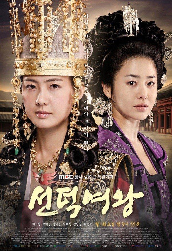 Nữ Hoàng Seon Deok Nữ Hoàng Sơn Đớc 2010 poster